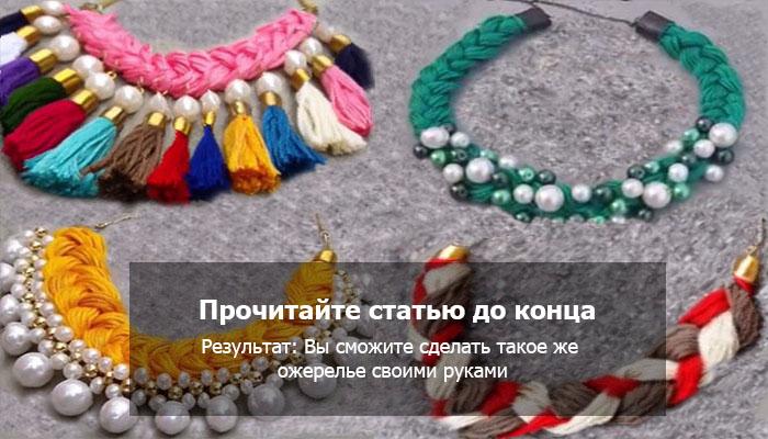 ожерелье своими руками 21