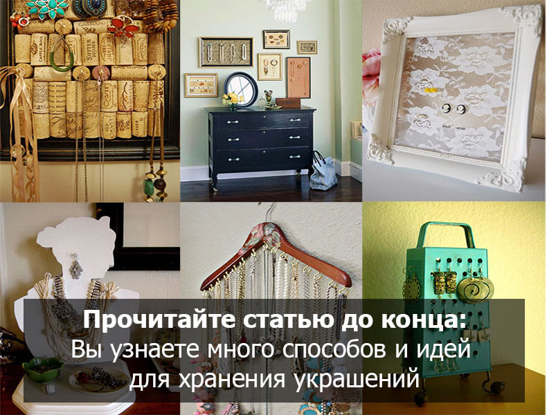 хранение бижутерии