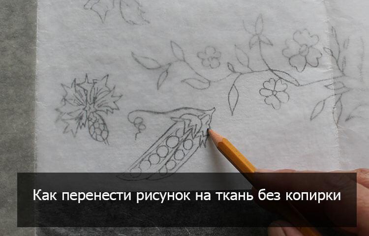 Перенос рисунка на ткань