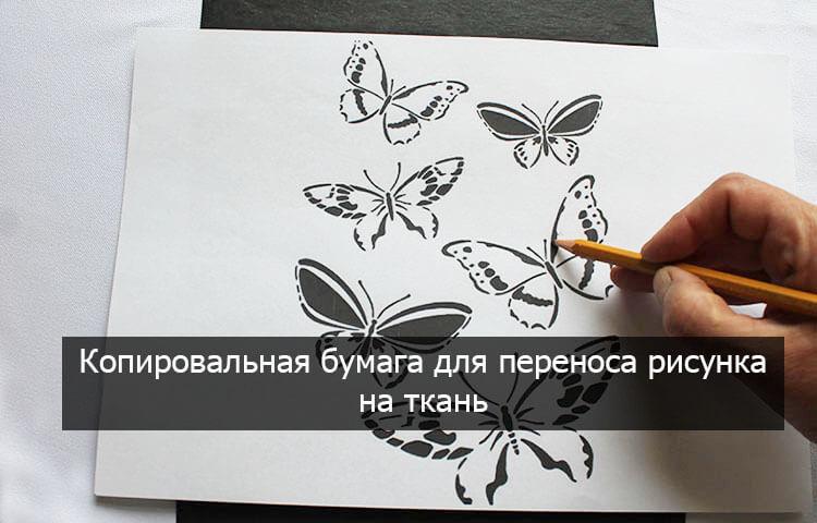копировальная бумага,переносим рисунок бабочки