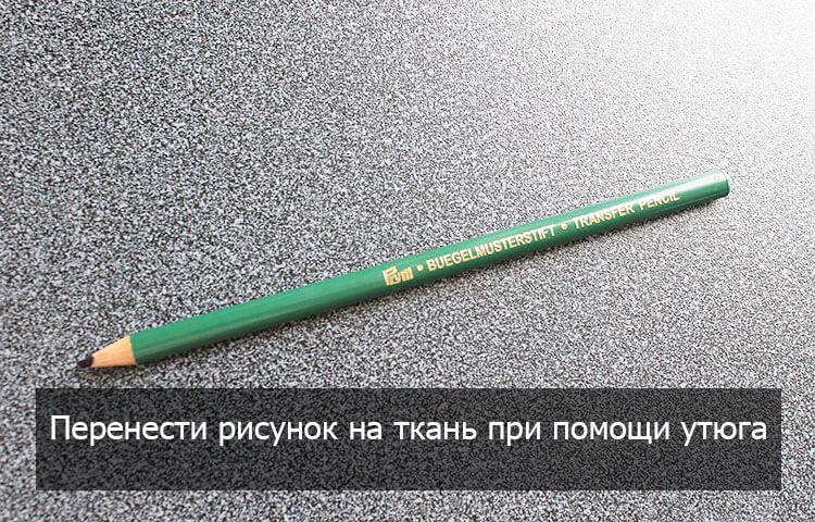 термопереводной карандаш