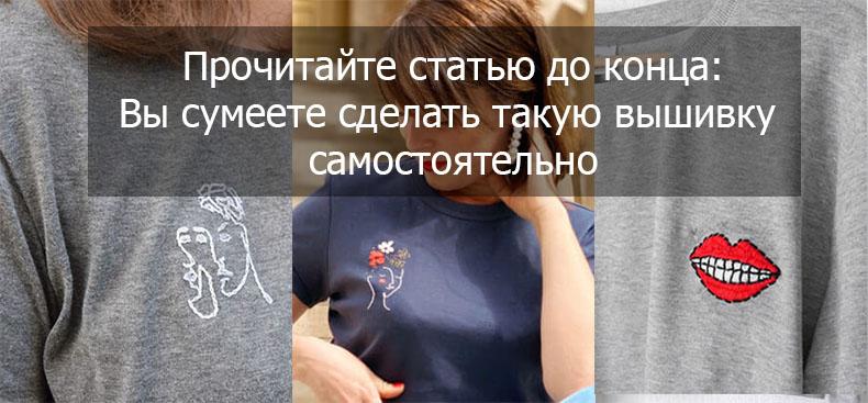 Вышивка на футболке своими руками 21