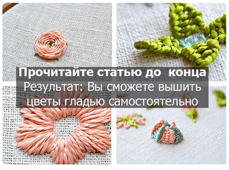вышивка цветов для начинающих