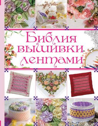 книга вышивка лентами