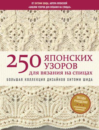 книга 250 японских узоров