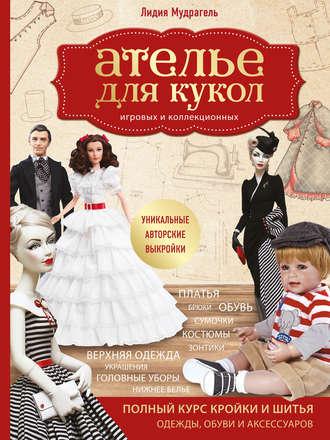 книга ателье для кукол