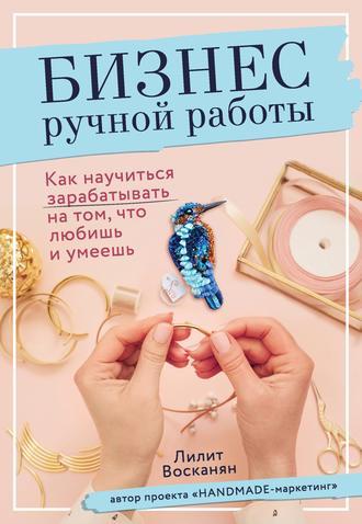 книга бизнес ручной работы