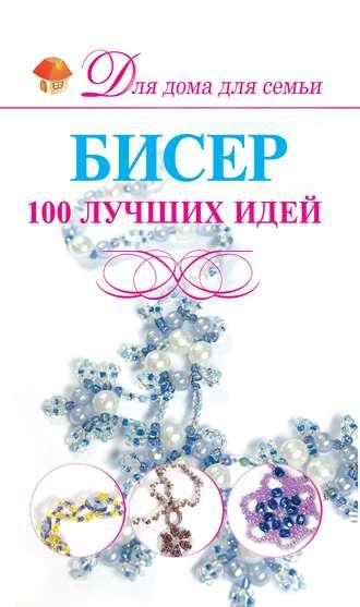 книга бисер 100 лучших идей