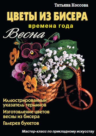 Цветы из бисера. Времена года.