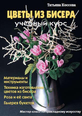 Цветы из бисера курс