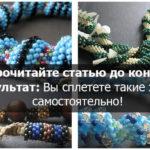 плетение жгута из бисера 18