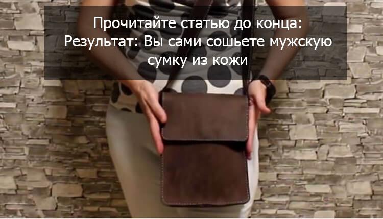 как сшить сумку 1