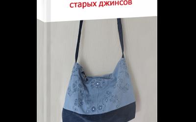 Как сшить сумку из старых джинсов или юбки: 2 подробных мастер-класса