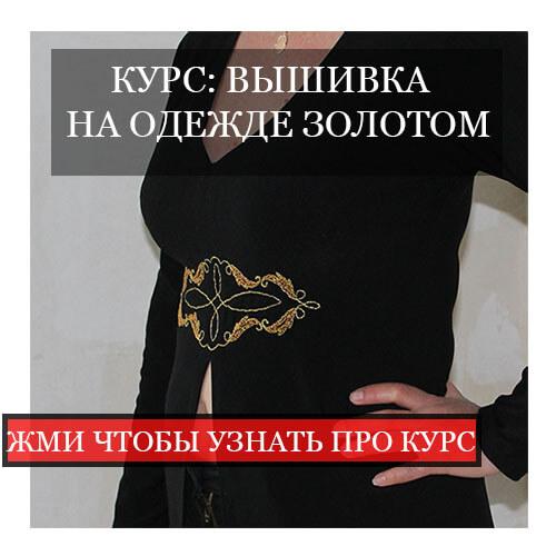 вышивка на одежде золотом 1