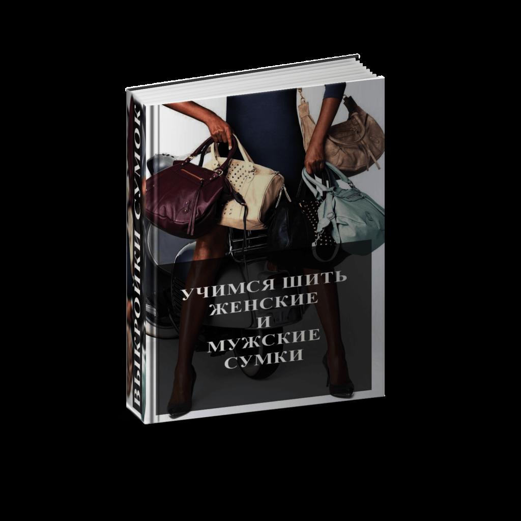 книга про выкройки сумок