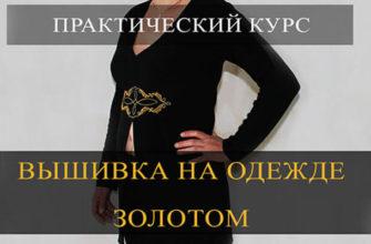 курс вышивка на одежде золотом